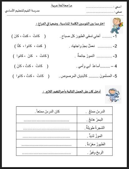 مراجعة لمهارات اللغة العربية الصف الثالث