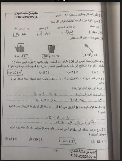 حل المذكرة الإثرائية الشاملة رياضيات للصف الثالث الفصل الثالث