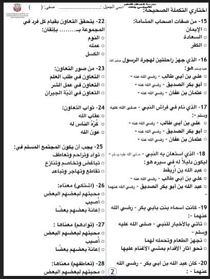 مراجعه شامله للفصل الثالث تربية اسلاميه الصف الثالث