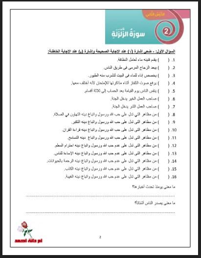 اوراق عمل (نعمة الماء- الزلزلة- الرسول يحب جيرانه- القارعة) تربية اسلامية للصف الثالث الفصل الثالث