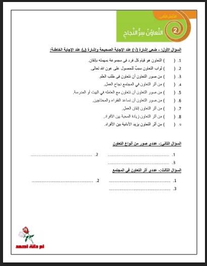 أوراق عمل الوحدة الخامسة تربية اسلامية للصف الثالث الفصل الثالث