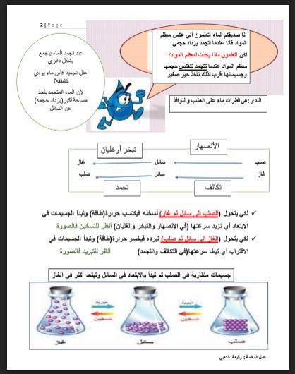 ملخص وحدة 13 تغيرات المادة علوم للصف الثالث