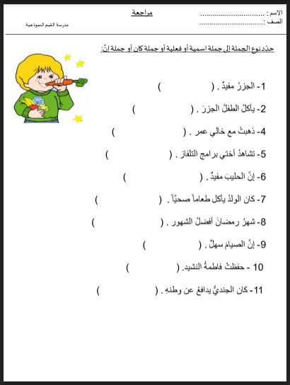 مراجعة عامة (جملة إن-التعبير الحقيقي والمجازي-وصل بداية الكلمة بالحروف-الترادف والتضاد-أسلوب النداء) لغة عربية للصف الثالث