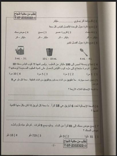 مذكرة إثرائية شاملة رياضيات للصف الثالث الفصل الثالث