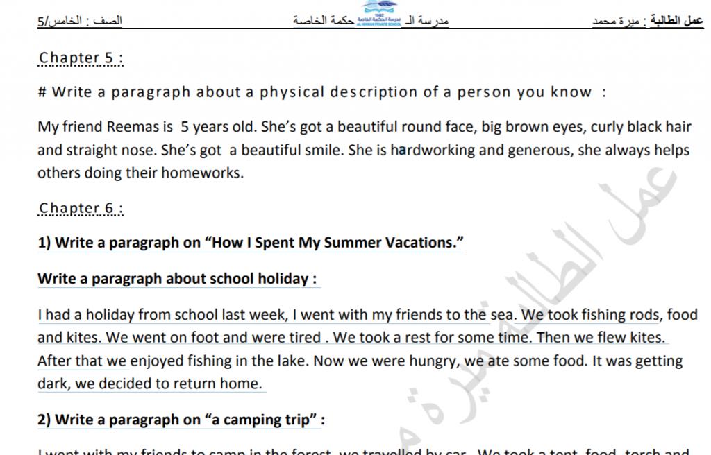 اللون الرمادي يرفق الى متزامنة انشاء انجليزي عن العطلة الصيفية مترجم Comertinsaat Com