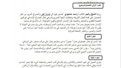 Photo of استجابة أدبية لرواية الشيخ والبحر للصف العاشر الفصل الثالث