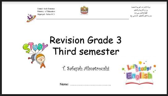 تدريبات لامتحان الكتابة لغة انجليزية الفصل الثالث صف ثالث
