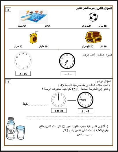 اختبار تقويمي أول لمادة الرياضيات الفصل الثالث صف ثالث