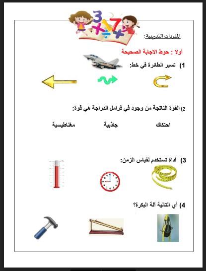 النموذج التدريبي الوزاري لامتحان العلوم نهاية الفصل الثالث الصف الثالث