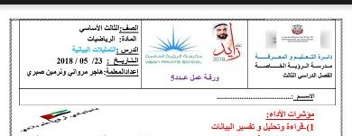 Photo of ورق عمل التمثيلات البيانية 3 رياضيات الصف الثالث
