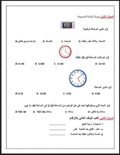 ورق عمل الوقت والفترة الزمنية رياضيات فصل ثالث صف ثالث