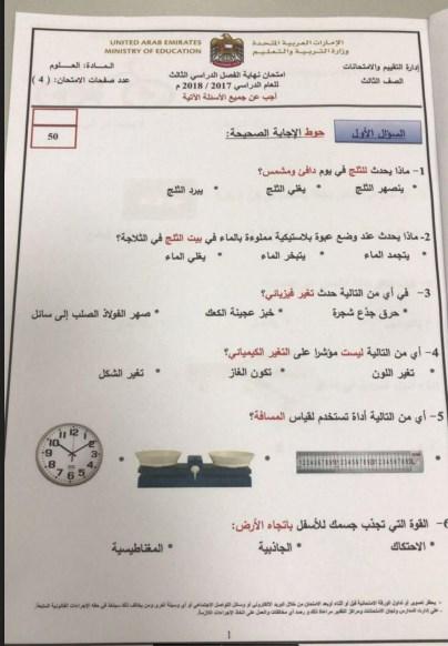امتحان نهاية الفصل الثالث 2018 علوم صف ثالث