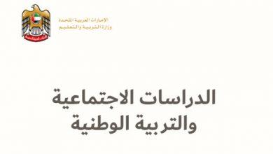 Photo of كتاب الطالب الدراسات الاجتماعية فصل أول صف رابع