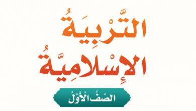 Photo of كتاب الطالب تربية إسلامية الفصل الأول صف أول