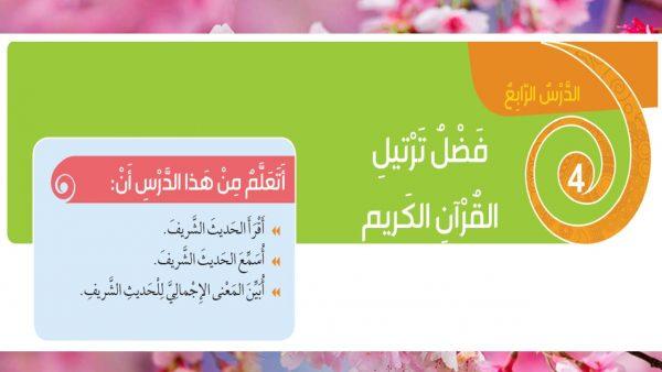 حل درس فضل ترتيل القرآن