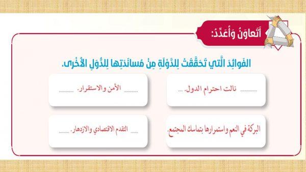 حل درس الإمارات في خدمة العالم