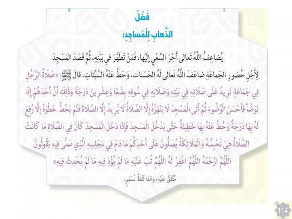 حل درس آداب المسجد تربية إسلامية
