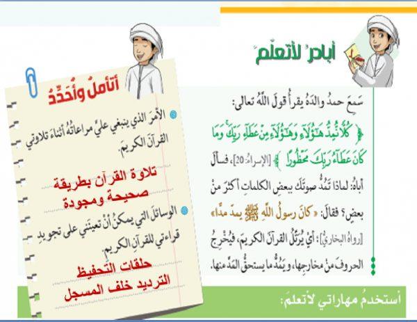 حل درس أحكام المد تربية اسلامية للصف الثامن الفصل الاول