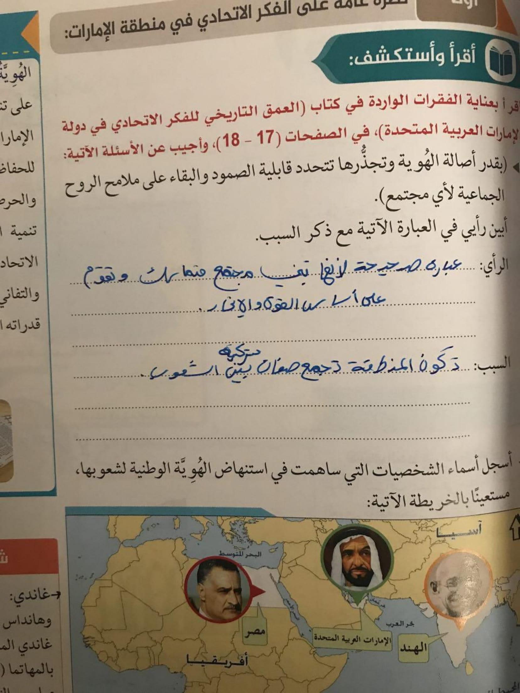 حل درس بوادر الفكر الاتحادي في الإمارات