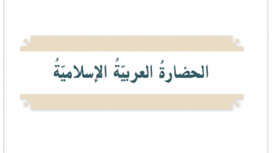Photo of حل درس الحضارة العربية الإسلامية تربية إسلامية صف سابع فصل ثاني