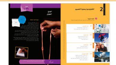 Photo of دليل المعلم علوم الوحدة الثانية (التكنولوجيا) صف سادس فصل أول
