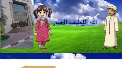 Photo of حل درس اللطيف الخبير تربية اسلامية صف ثاني فصل أول