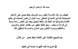 كراسة تعليم الخط لغة عربية للصف الأول