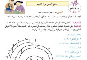 أوراق عمل متنوعة لغة عربية للصف الأول الفصل الأول