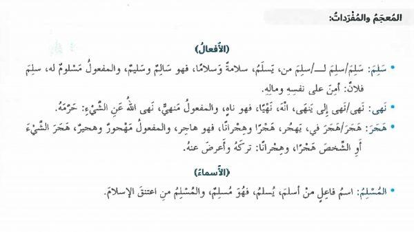 حل درس المسلم أخو المسلم