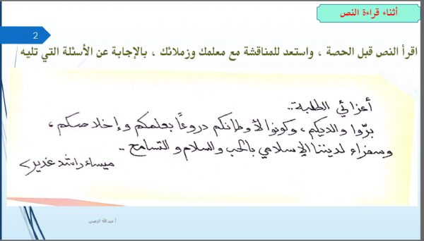حل درس الشباب سفراء الإمارات