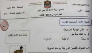امتحان نهائي الفصل الأول الوزاري لغة عربية صف أول