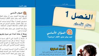 Photo of دليل المعلم رياضيات محلول صف ثامن فصل أول