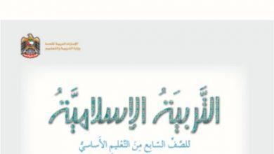 Photo of حل أسئلة كتاب التربية الإسلامية للصف السابع الفصل الأول