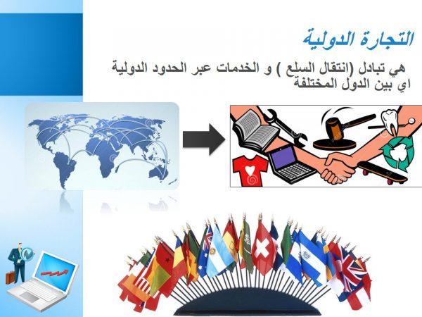حل درس التجارة الدولية