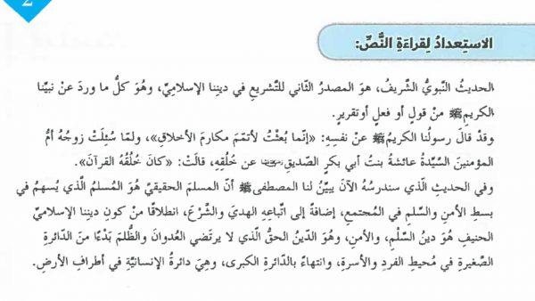 حل درس المسلم أخو المسلم width=