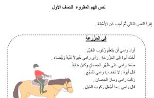 ورقة عمل فهم المقروء (في المزرعة) لغة عربية صف أول فصل أول