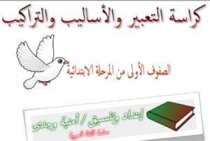 كراسة هامة لشرح الأساليب لغة عربية للصفوف الأولى