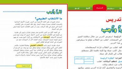 Photo of دليل المعلم علوم محلول الوحدة الرابعة صف رابع فصل أول