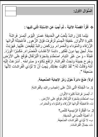 اختبار لغة عربية صف ثالث فصل ثالث