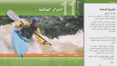 Photo of دليل المعلم رياضيات وحدة الدوال المثلثية صف عاشر متقدم فصل ثاني