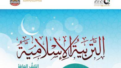 Photo of صف عاشر فصل ثاني تربية إسلامية كتاب الطالب