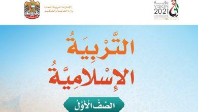 Photo of صف أول فصل ثاني كتاب التربية الإسلامية