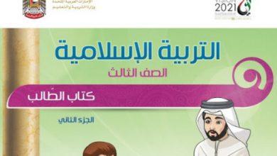 Photo of صف ثالث فصل ثاني تربية إسلامية كتاب الطالب
