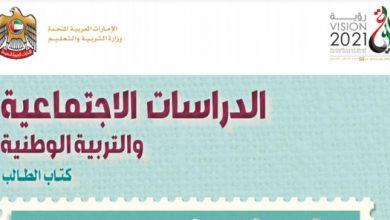 Photo of صف ثالث فصل ثاني دراسات اجتماعية كتاب الطالب