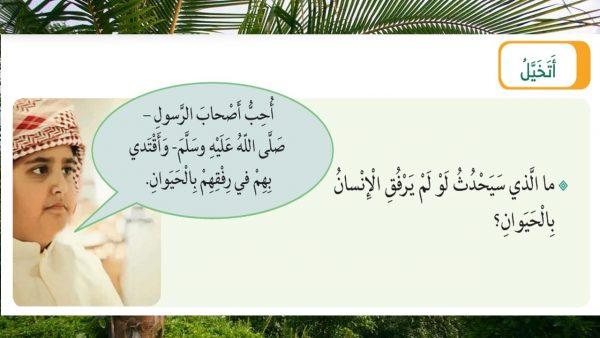 حل درس أبو هريرة رضي الله عنه