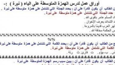 Photo of ورق عمل 2 الهمزة المتوسطة على ياء لغة عربية صف خامس فصل ثاني
