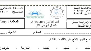 Photo of أوراق عمل لغة عربية صف ثالث فصل ثاني