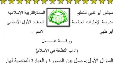 Photo of صف أول فصل ثاني تربية إسلامية ورق عمل درس آداب النظافة في الإسلام