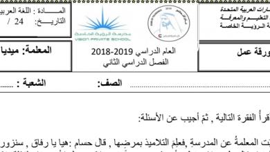 Photo of صف ثالث فصل ثاني ورق عمل لغة عربية فقرة واسئلة عليها