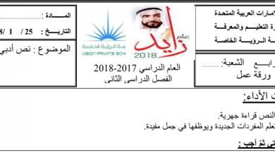 Photo of صف رابع فصل ثاني أوراق عمل للغة العربية
